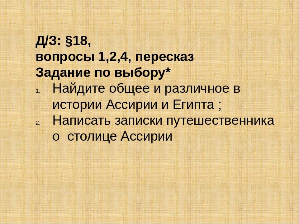 Д/З: §18, вопросы 1,2,4, пересказ Задание по выбору* Найдите общее и различно...