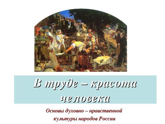 Доклад на тему труд и красота