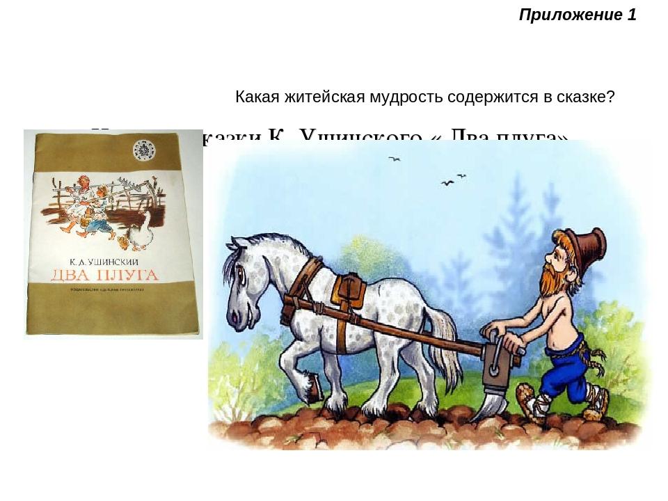 правилом иллюстрации к сказке два плуга рисунок фотообоев
