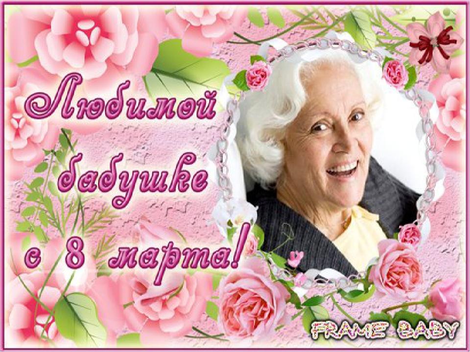 Красивая, открытка к 8 марта бабушке