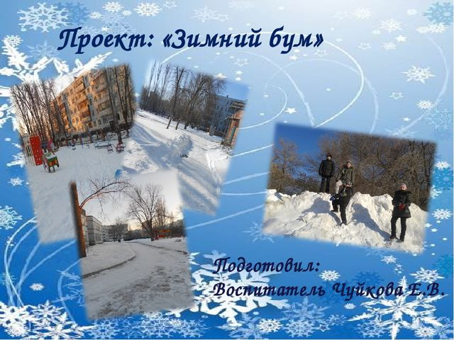 Презентация Зимние виды спорта  Проект Зимний бум Подготовил Воспитатель Чуйкова Е В