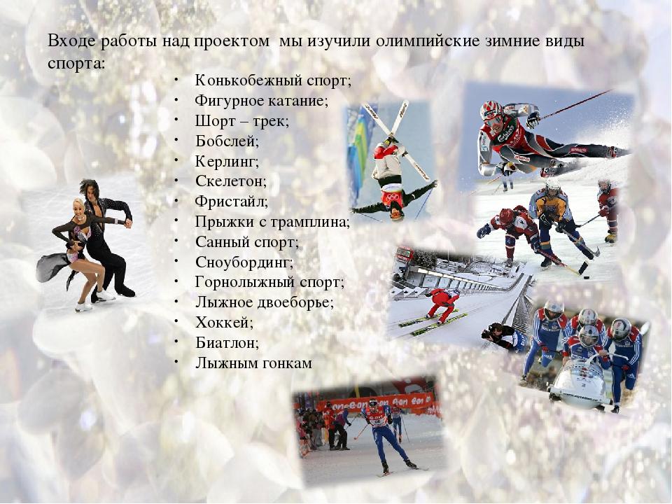 Презентация Зимние виды спорта  слайда 9 Входе работы над проектом мы изучили олимпийские зимние виды спорта Конькобе
