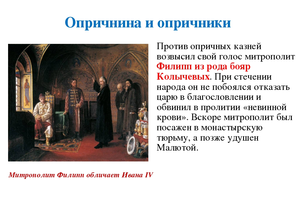 Судьба митрополита филиппа короткое эссе 8268