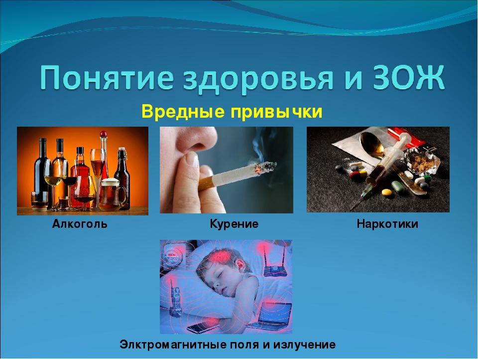 Доклад здоровый образ жизни алкоголизм