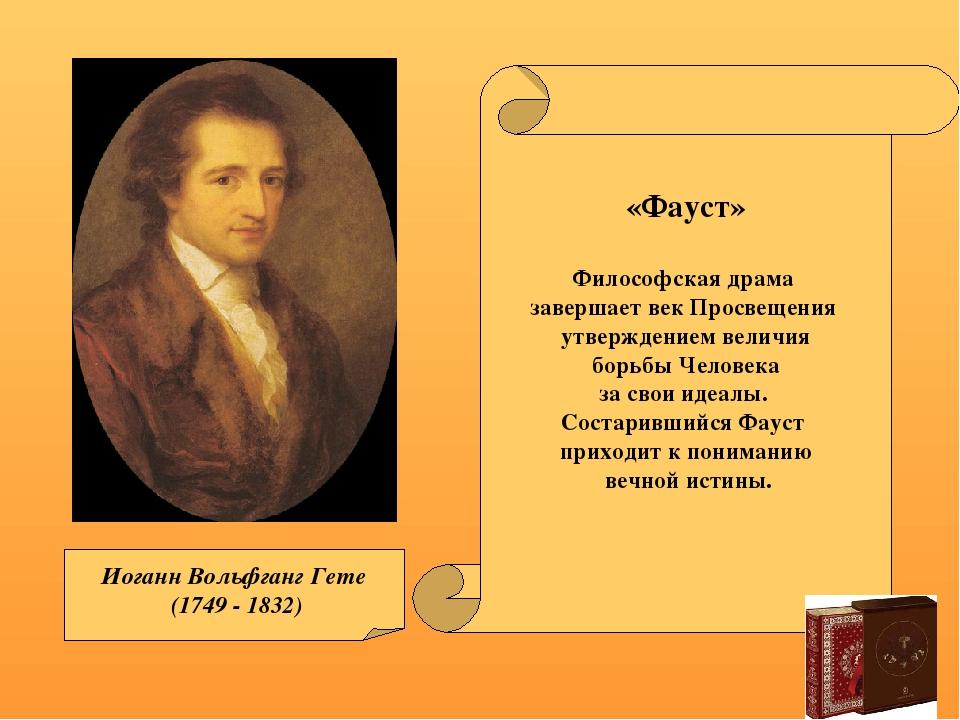 Иоганн Вольфганг Гете (1749 - 1832) «Фауст» Философская драма завершает век П...