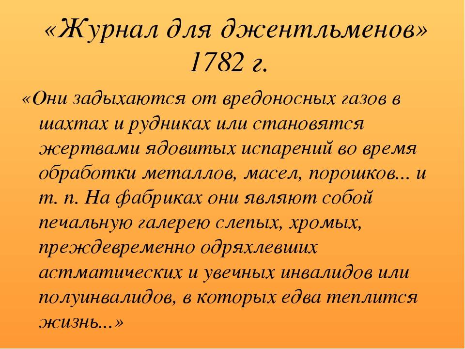 «Журнал для джентльменов» 1782 г. «Они задыхаются от вредоносных газов в шах...