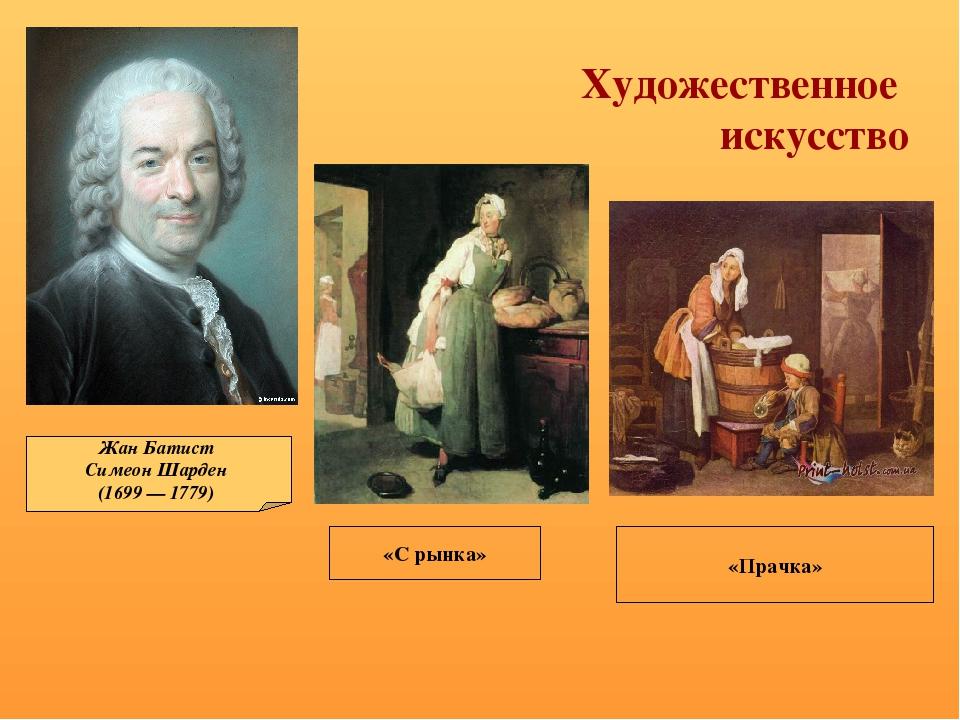 Жан Батист Симеон Шарден (1699 — 1779) Художественное искусство «С рынка» «Пр...