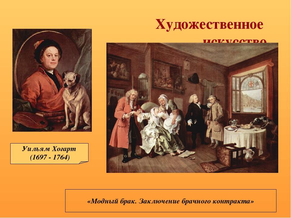 Художественное искусство Уильям Хогарт (1697 - 1764) «Модный брак. Заключение...