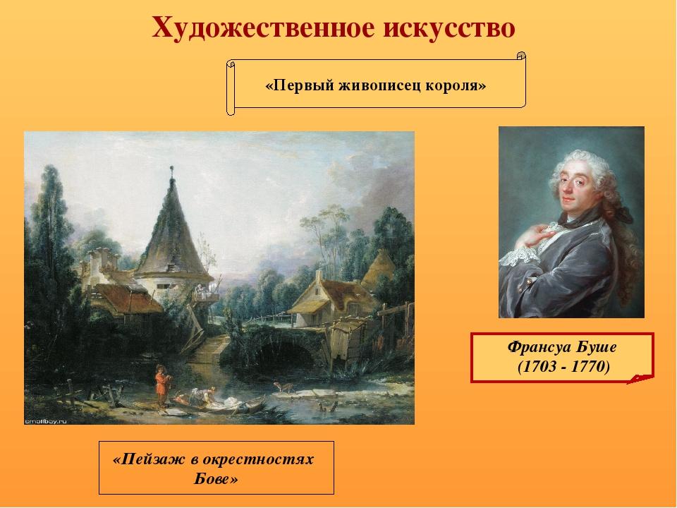 Художественное искусство Франсуа Буше (1703 - 1770) «Пейзаж в окрестностях Бо...