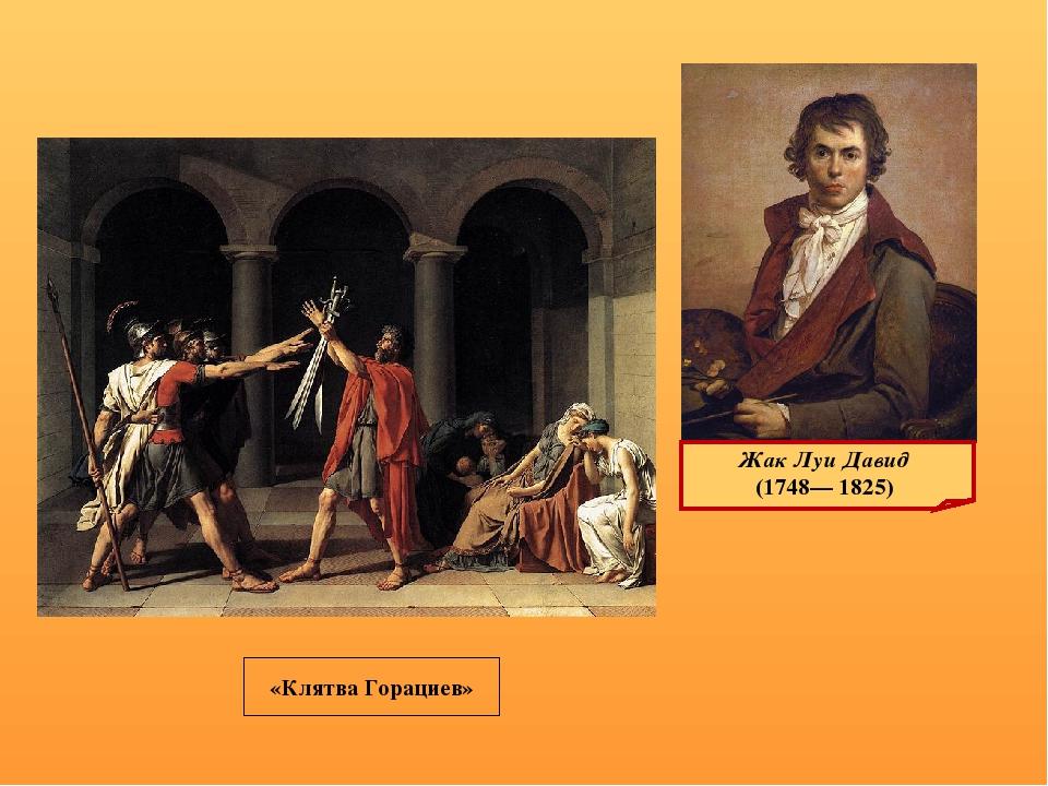Жак Луи Давид (1748— 1825) «Клятва Горациев»