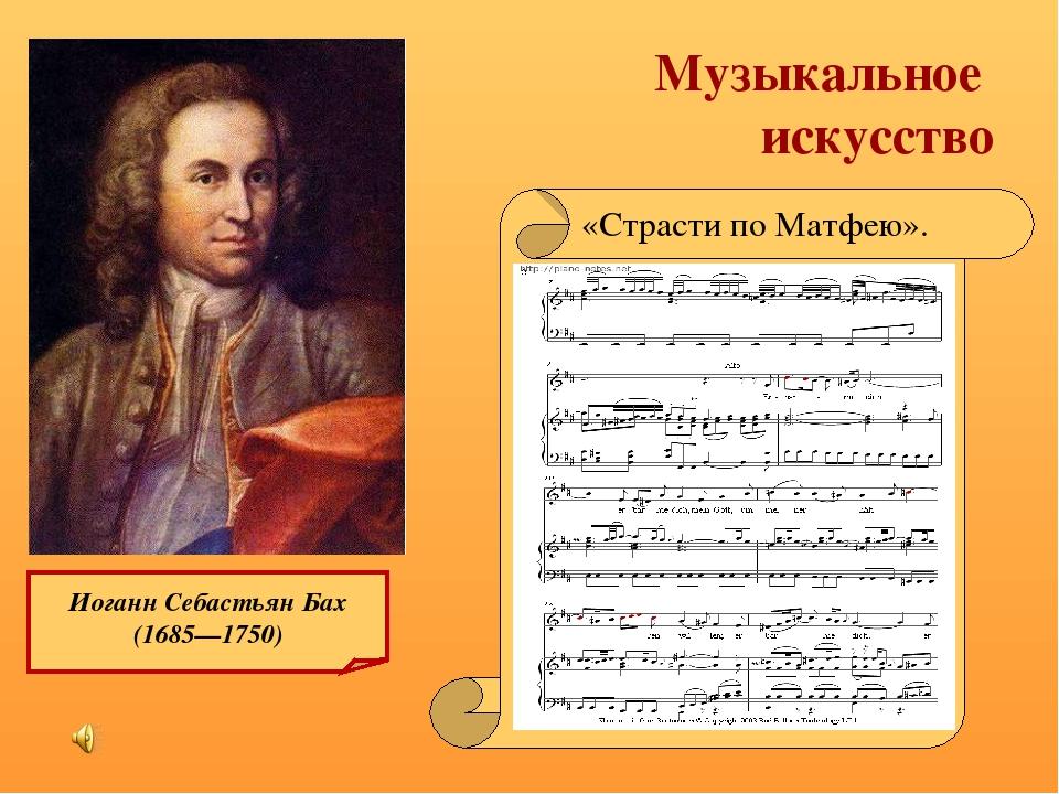Музыкальное искусство Иоганн Себастьян Бах (1685—1750) «Страсти по Матфею».