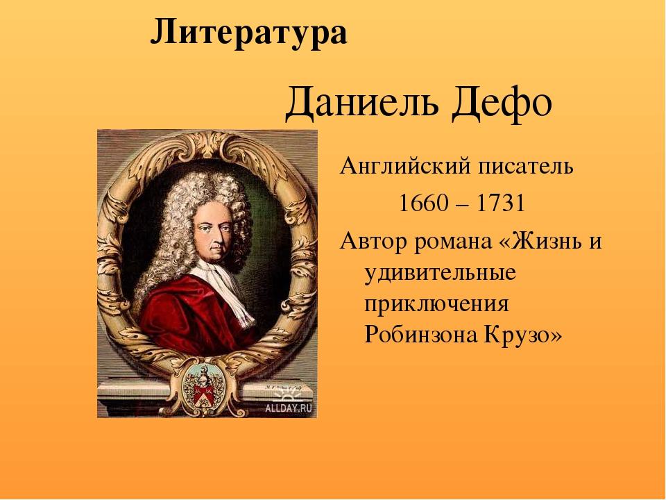 Английский писатель 1660 – 1731 Автор романа «Жизнь и удивительные приключени...