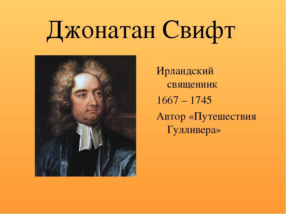 Джонатан Свифт Ирландский священник 1667 – 1745 Автор «Путешествия Гулливера»