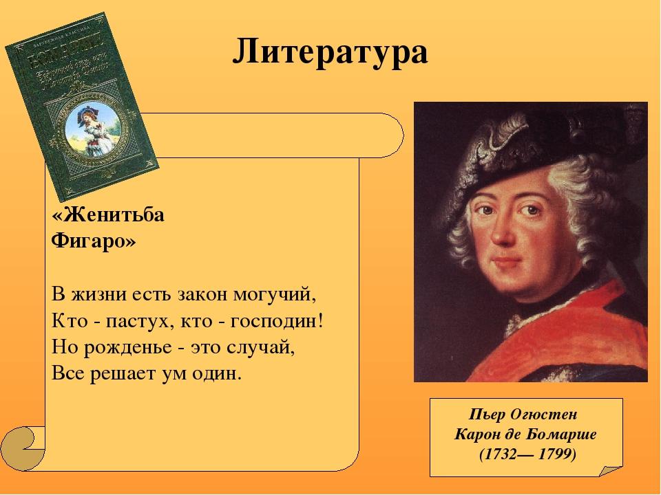 Литература Пьер Огюстен Карон де Бомарше (1732— 1799) «Женитьба Фигаро» В жиз...