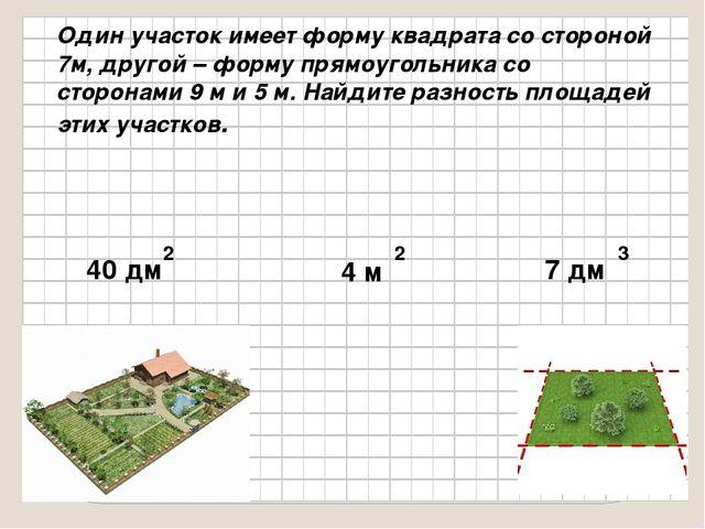 Один участок имеет форму квадрата со стороной 7м, другой – форму прямоугольн...
