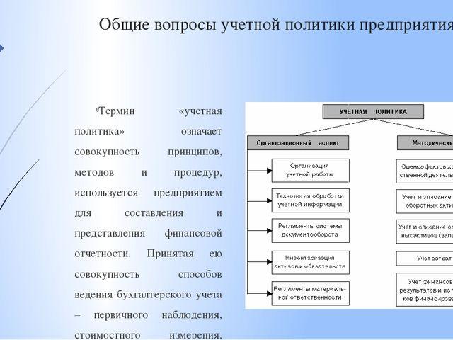 Презентация на тему Учетная политика предприятия по дисциплине  Общие вопросы учетной политики предприятия Термин учетная политика означает