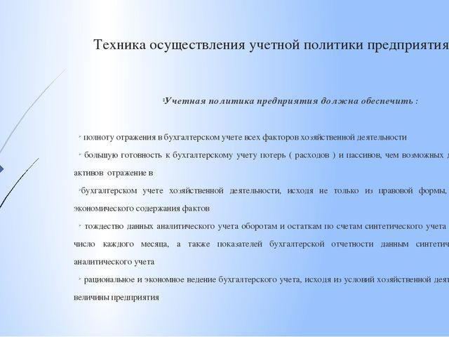Презентация на тему Учетная политика предприятия по дисциплине  Техника осуществления учетной политики предприятия Учетная политика предприят