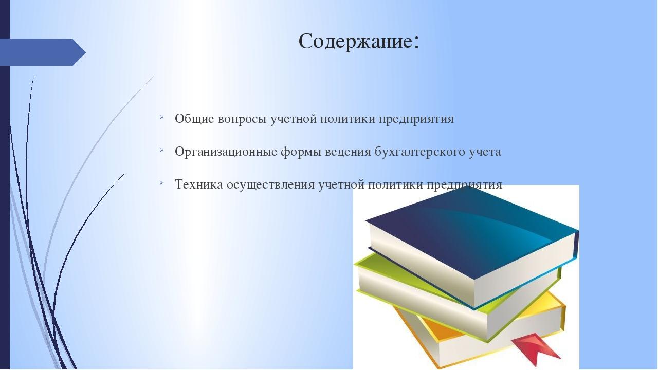 Презентация на тему Учетная политика предприятия по дисциплине  слайда 2 Содержание Общие вопросы учетной политики предприятия Организационные формы