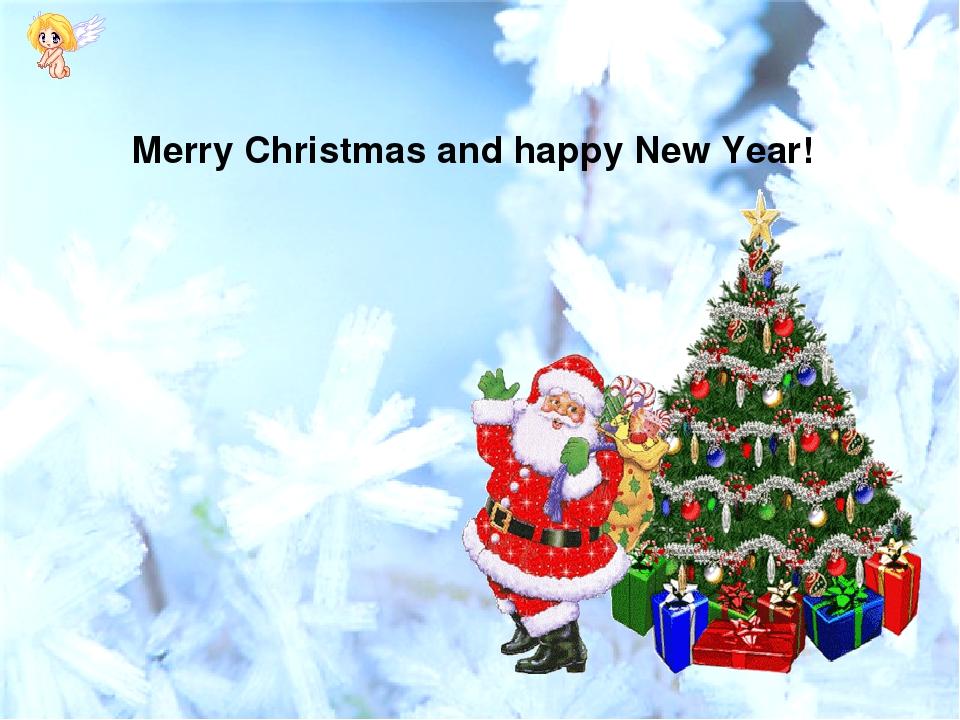 Счастливого новый год по английски