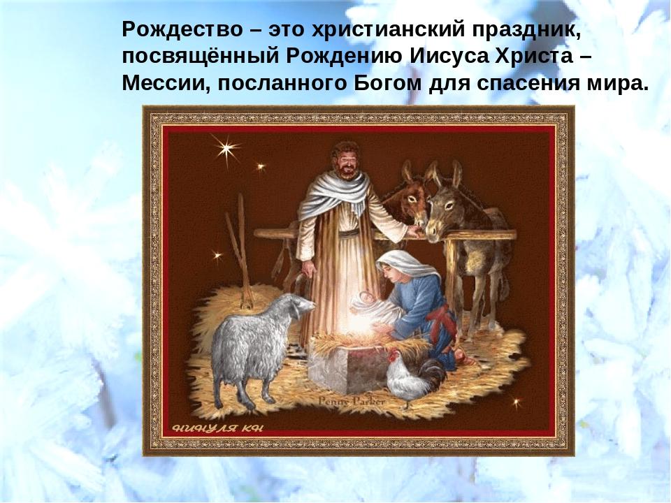 История рождества и нового года кратко