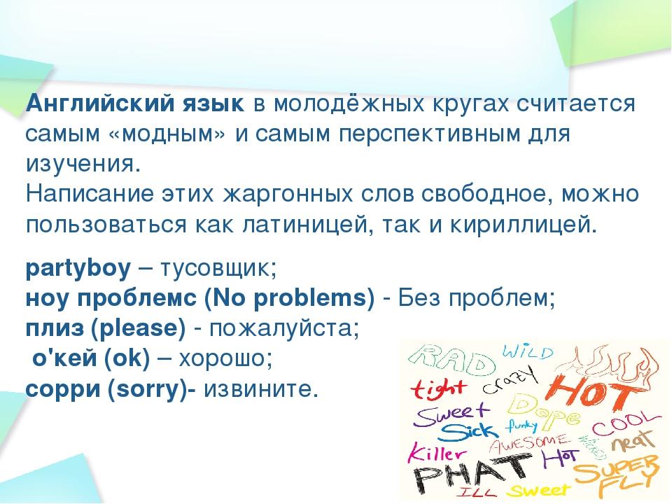 английский язык в интернет общении моих сверстников