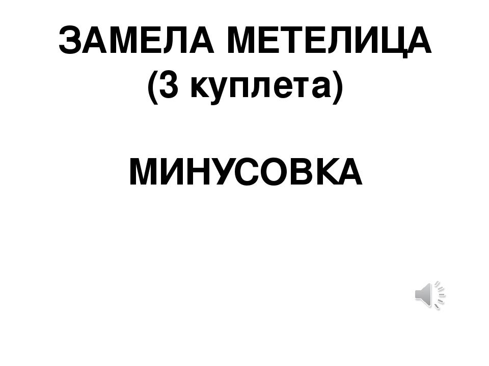 ПЕСНЯ ЗАМЕЛА МЕТЕЛИЦА ГОРОД МОЙ МИНУСОВКА СКАЧАТЬ БЕСПЛАТНО