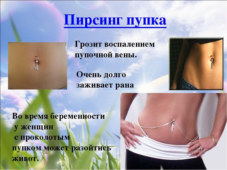 Беременность и пирсинг пупка