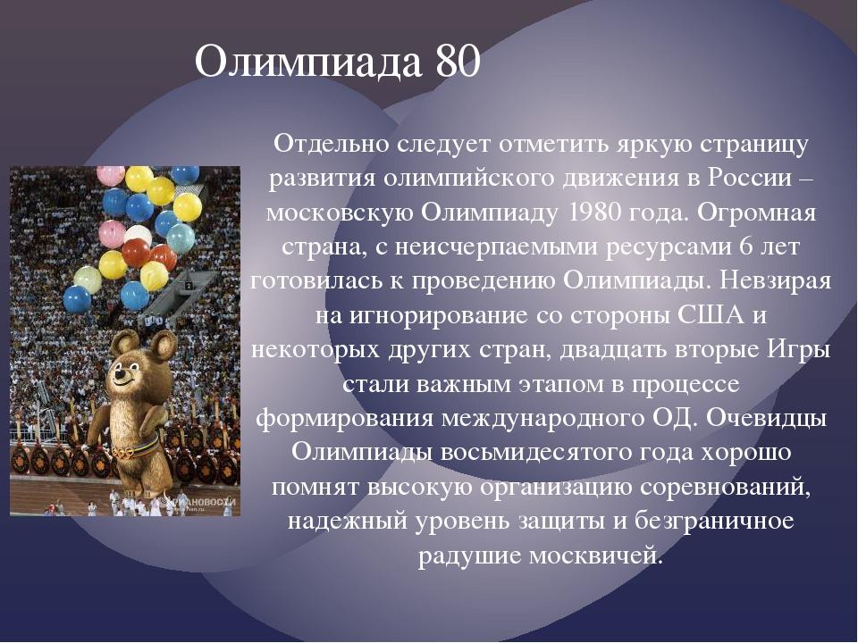кожурой получится олимпийские игры в россии 1980 кратко кальция