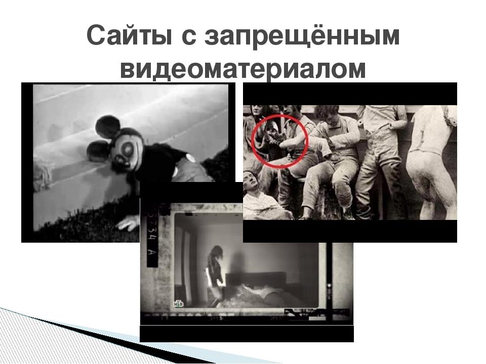 Сайты с запрещённым видеоматериалом