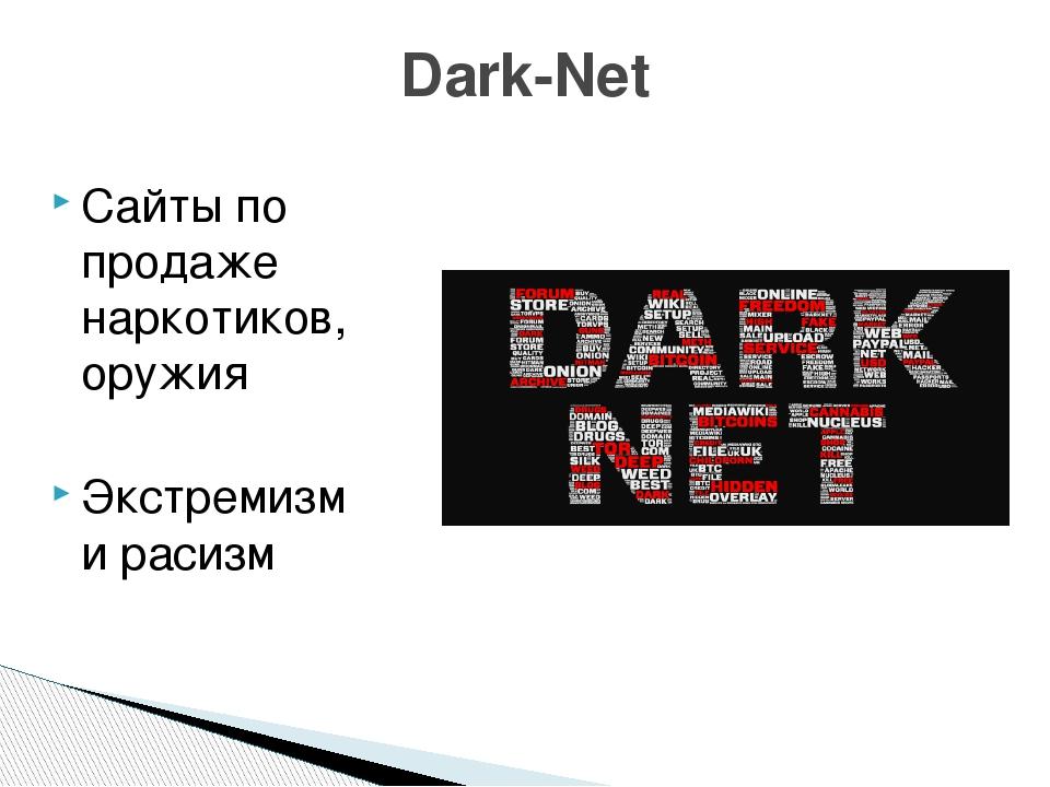 Сайты по продаже наркотиков, оружия Экстремизм и расизм Dark-Net