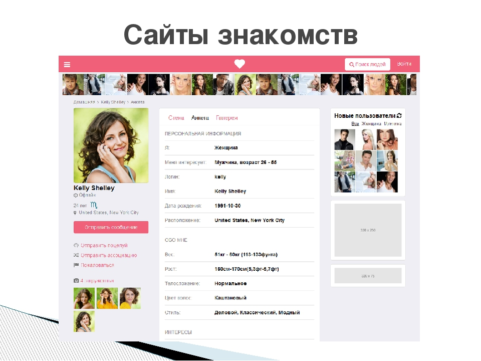 Знакомств новая сайт