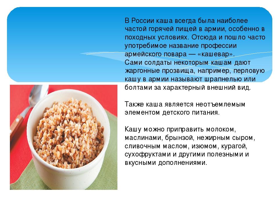 В России каша всегда была наиболее частой горячей пищей в армии, особенно в...