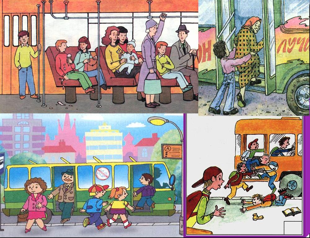 Картинки в транспорте для детей, сделать открытку дню