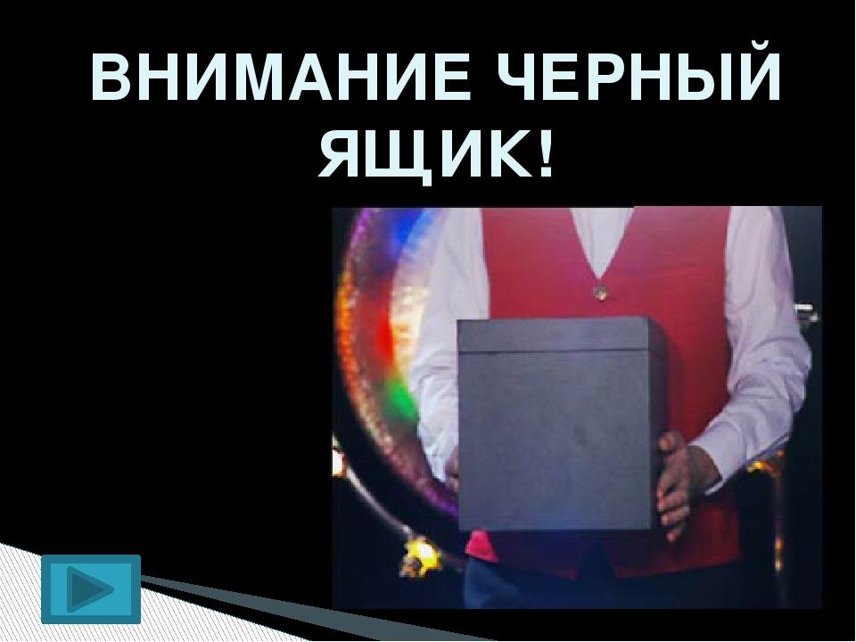 Картинка черный ящик что где когда