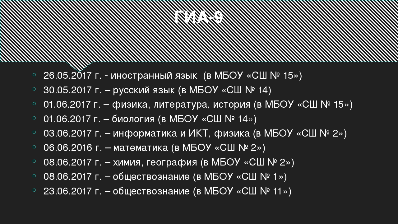 ГИА-9 26.05.2017 г. - иностранный язык (в МБОУ «СШ № 15») 30.05.2017 г. – рус...