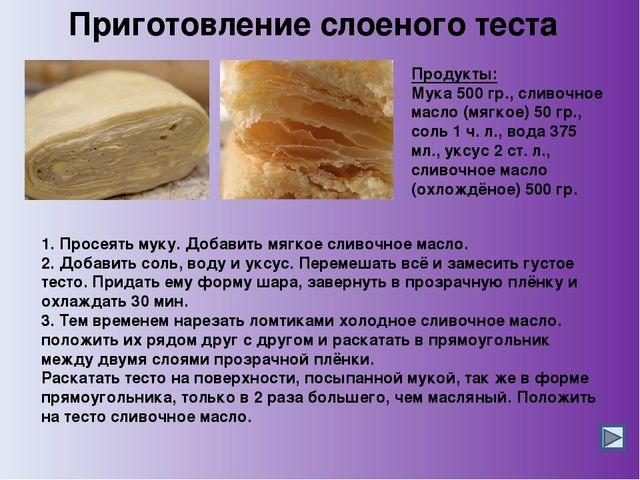 Тесто для слоек рецепт