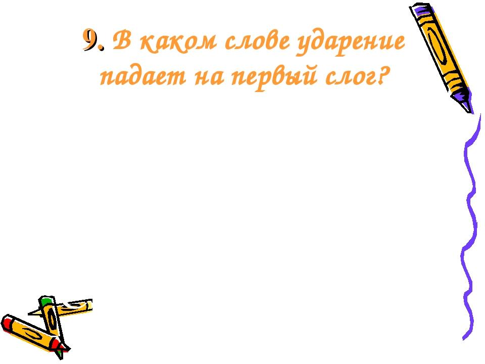 9. В каком слове ударение падает на первый слог? Договор Жалюзи Средства