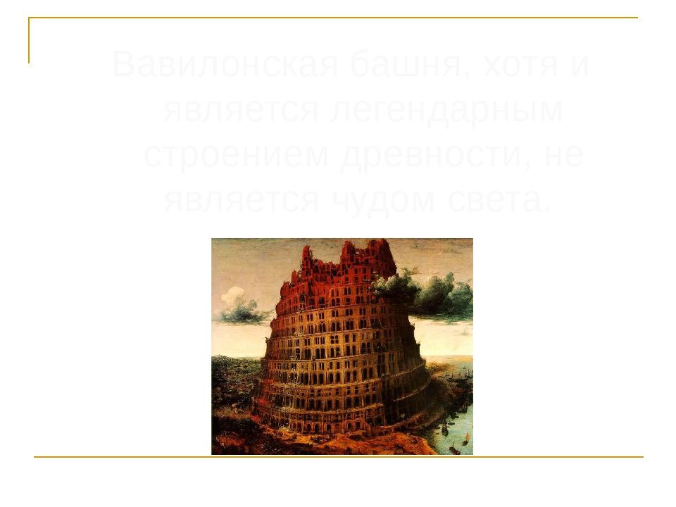 Вавилонская башня, хотя и является легендарным строением древности, не являет...