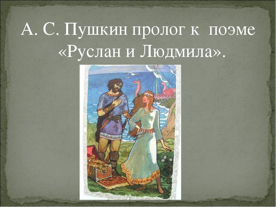 А. С. Пушкин пролог к поэме «Руслан и Людмила».
