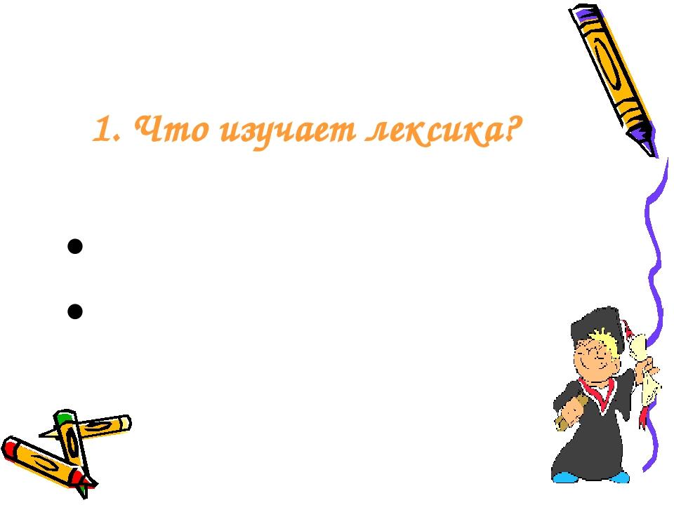 1. Что изучает лексика? Словарный состав языка Звуки речи Способы образовани...