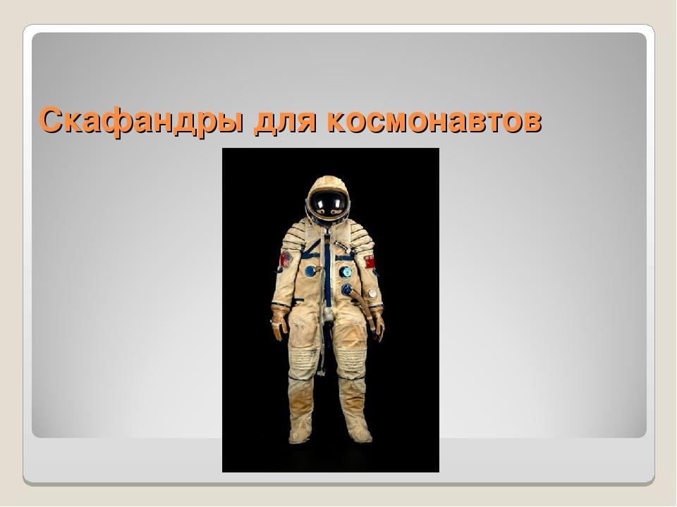 Скафандры для космонавтов