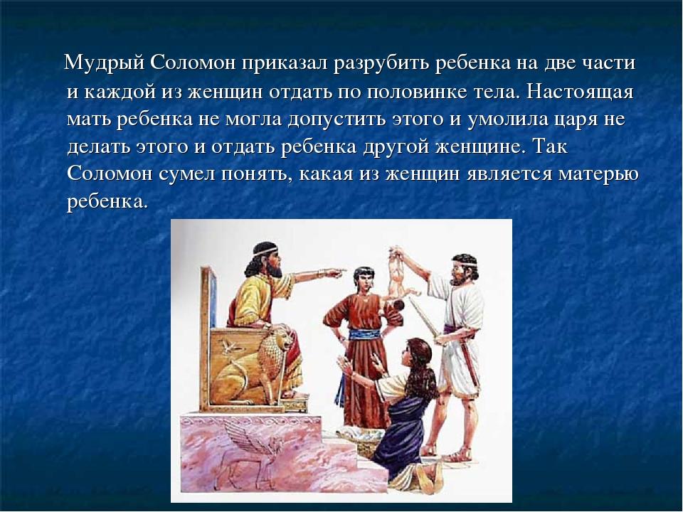 Мудрый Соломон приказал разрубить ребенка на две части и каждой из женщин от...