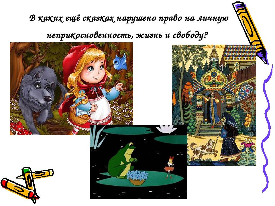 Рисунки героев сказок которые нарушают права
