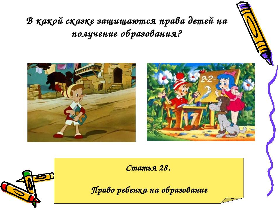 Картинки сказки по правам