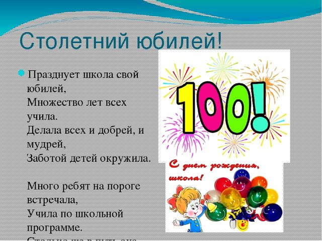 Стихи поздравления к юбилею школы от детей