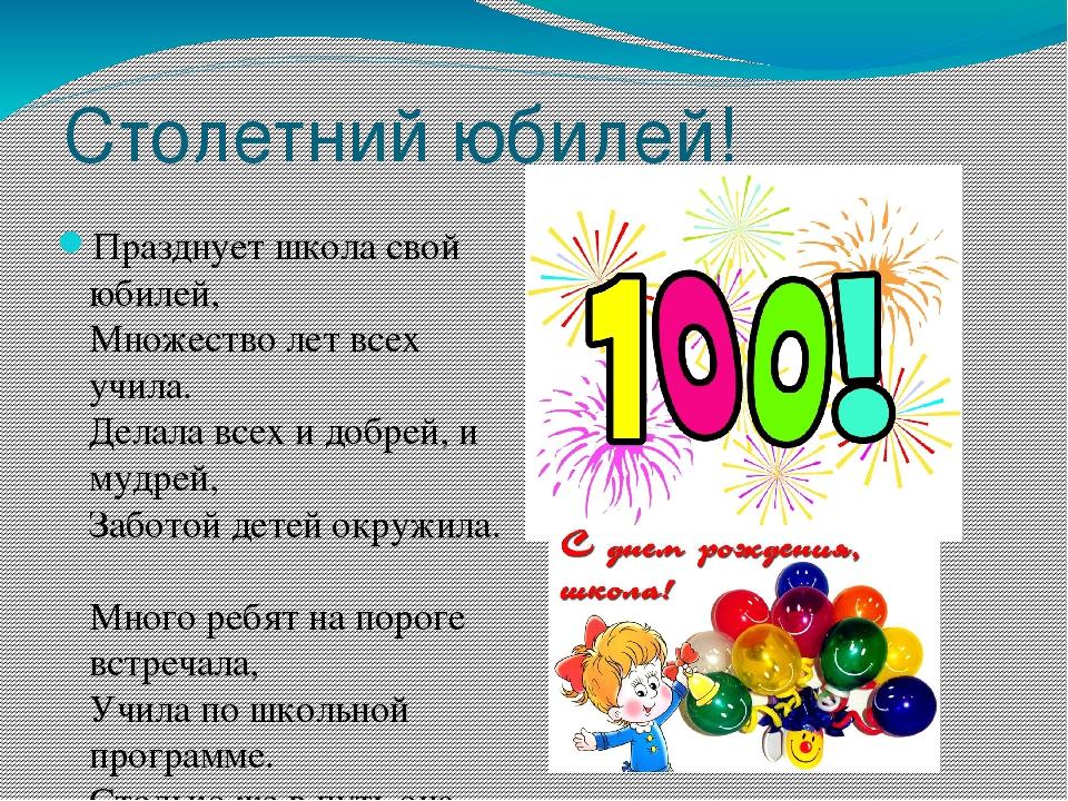 Поздравления презентация к юбилею школы