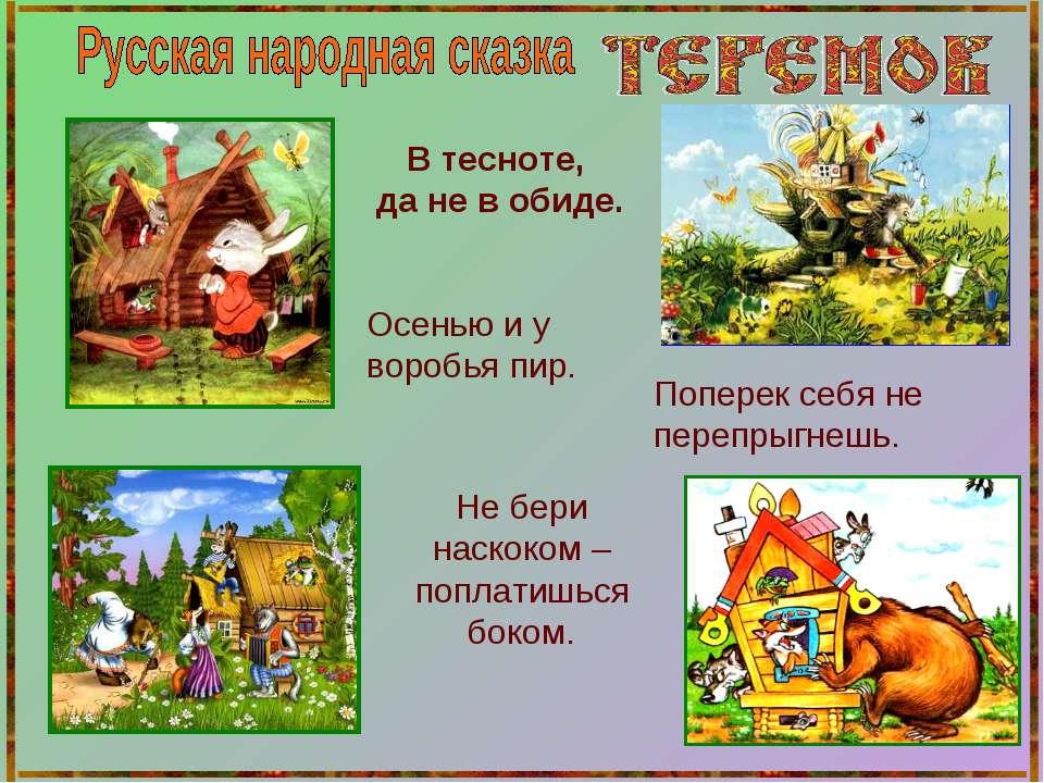 Пословицы и поговорки в сказках ас пушкина
