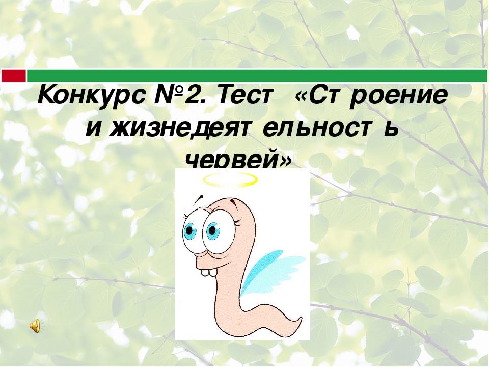 Конкурс №2. Тест «Строение и жизнедеятельность червей»