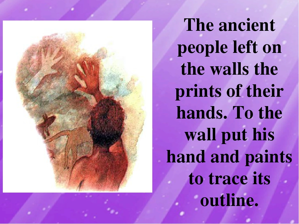 The ancient people left on the walls the prints of their hands. To the wall...