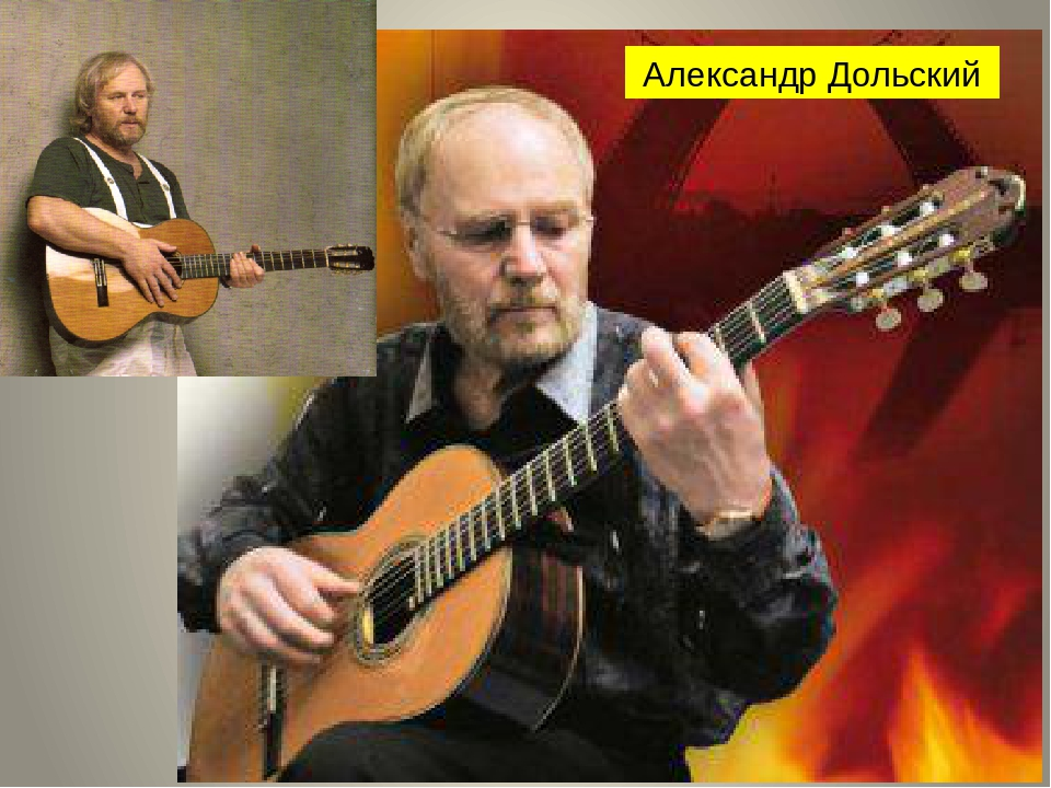 Александр Дольский
